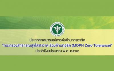 กระทรวงสาธารณสุขใสสะอาด ร่วมต้านทุจริต (MOPH Zero Tolerance)
