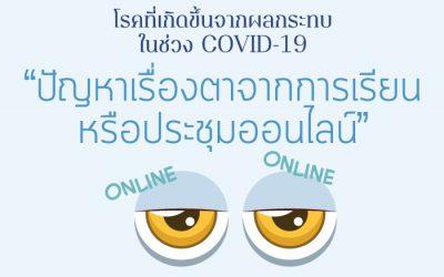 การปรับตัวในช่วง COVID-19