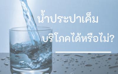 น้ำประปาเค็มบริโภคได้หรือไม่
