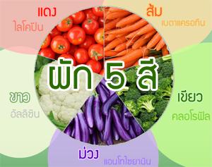"""""""ประโยชน์"""" ของผัก 5 สี"""
