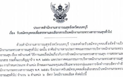 ประกาศสำนักงานสาธารณสุขจังหวัดนนทบุรี เปิดรับสมัครบุคคลเพื่อสรรหาและเลือกสรรเป็นพนักงานกระทรวงสาธารณสุขทั่วไป จำนวน 2 ตำแหน่ง 2 อัตรา ตำแหน่งนักรังสีการแพทย์ และ นักวิชาการพัสดุ