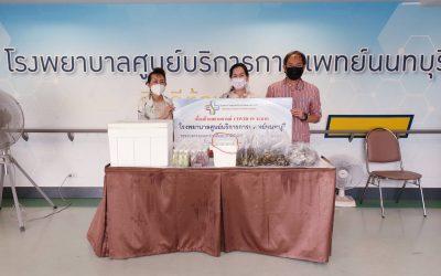 วันที่ 17 มิถุนายน 2564 ร้าน Present Moment Cafe บริจาคน้ำอ้อยคั้นสด กาแฟ ชาเขียว และโกโก้ จำนวน 104 ขวด ให้บุคลากรทางการแพทย์ และเจ้าหน้าที่โรงพยาบาลศูนย์บริการการแพทย์นนทบุรี