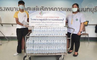 วันที่ 17 มิถุนายน 2564 บริษัทบุญรอดบริวเวอร์รี่ จำกัด บริจาคน้ำดื่มแบบขวด จำนวน 200 แพ็ค ให้กับโรงพยาบาลศูนย์บริการการแพทย์นนทบุรี