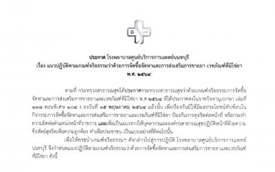 ประกาศ โรงพยาบาลศูนย์บริการการแพทย์นนทบุรี เรื่อง แนวทางปฏิบัติตามเกณฑ์จริยธรรมการจัดซื้อจัดหาและการส่งเสริมการขายยาและเวชภัณฑ์ที่มิใช่ยาของกระทรวงสาธารณสุข พ.ศ.2564