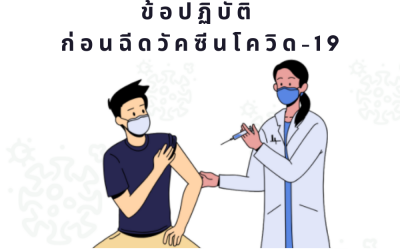 ข้อปฏิบัติก่อนฉีดวัคซีนโควิด19