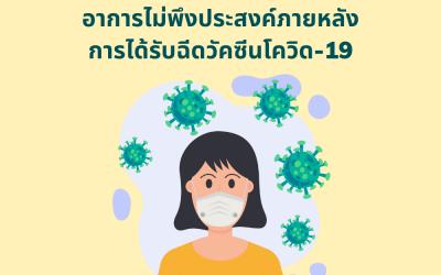 อาการไม่พึงประสงค์ภายหลังการได้รับฉีดวัคซีนป้องกันโรคโควิด19