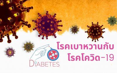 โรคเบาหวาน กับ โรคโควิด-19