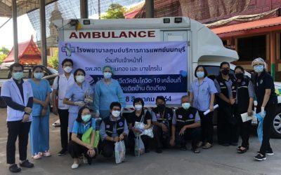วันที่ 18 สิงหาคม 2564 โรงพยาบาลศูนย์บริการการแพทย์นนทบุรี นนทบุรี ร่วมกับเจ้าหน้าที่ รพ.สต.บางขุนกอง และบางไกรใน ให้บริการฉีดวัคซีนโควิด-19 เคลื่อนที่ ผู้ป่วยติดบ้าน ติดเตียง จำนวน 66 คน