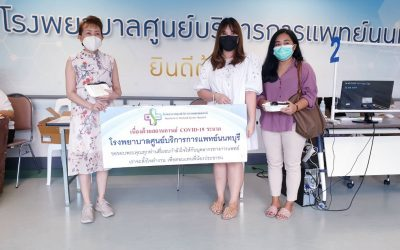 วันที่ 26 สิงหาคม 2564 'คุณวลัยลักษณ์ เต็มตระกูล' บริจาคข้าวกล่อง จำนวน 50 กล่อง ให้กับบุคลากรทางการแพทย์ และเจ้าหน้าที่โรงพยาบาลศูนย์บริการการแพทย์นนทบุรี