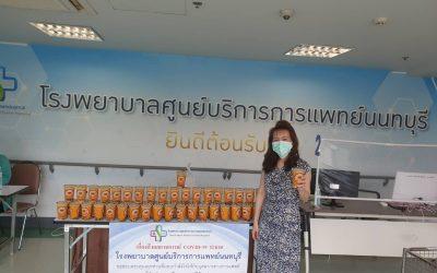 วันที่ 15 กันยายน 2564 'ร้าน Some thing sweet Brand name' บริจาคชานมไข่มุก จำนวน 60 แก้ว ให้กับบุคลากรทางการแพทย์ และเจ้าหน้าที่โรงพยาบาลศูนย์บริการการแพทย์นนทบุรี