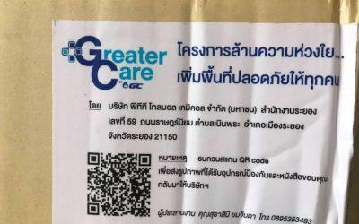วันที่ 10 กันยายน 2564 'บริษัทพีทีที โกลบอลเคมิคอล จำกัด มหาชน' บริจาคชุดกาวน์กันน้ำ จำนวน 900 ชุด ให้กับโรงพยาบาลศูนย์บริการการแพทย์นนทบุรี