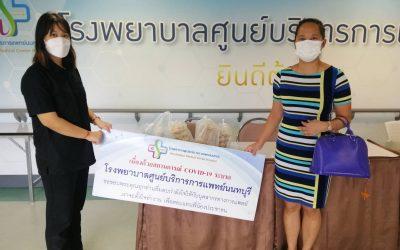 วันที่ 10 กันยายน 2564 'คุณนรฝน อินทร์ตลาดชุม' บริจาคข้าวผัด +ผัดไท จำนวน 16 กล่อง และข้าวเหนียวมูล จำนวน 17 ห่อ ให้กับบุคลากรทางการแพทย์ และเจ้าหน้าที่โรงพยาบาลศูนย์บริการการแพทย์นนทบุรี
