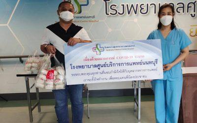 วันที่ 22 กันยายน 2564 คุณสมาพร กลัดเข็มเพชร บริจาค ซาลาเปาวราภรณ์ จำนวน 250 ลูก ให้กับบุคลากรทางการแพทย์ และเจ้าหน้าที่โรงพยาบาลศูนย์บริการการแพทย์นนทบุรี